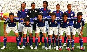 Сборная японии по футболу состав [PUNIQRANDLINE-(au-dating-names.txt) 25