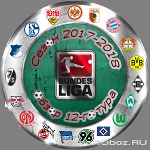 Чемпионат германии по футболу2008- 2009 штутгарт- бавария просмотр